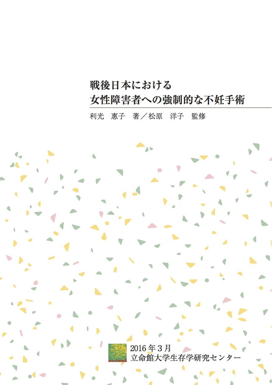 利光2016表紙画像