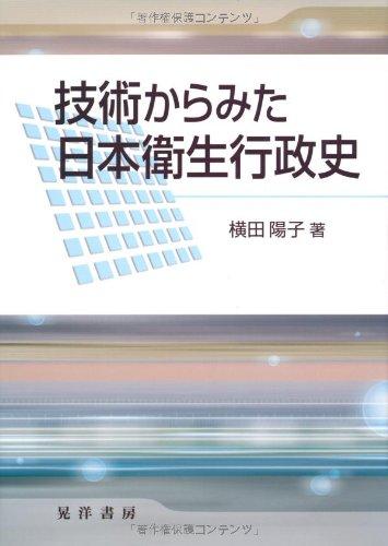 横田2011表紙画像