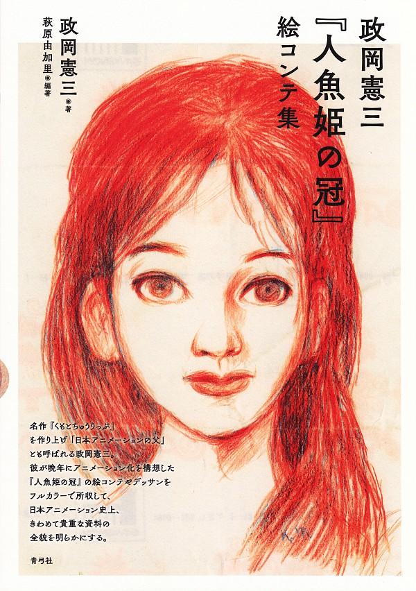 『政岡憲三『人魚姫の冠』絵コンテ集』書影