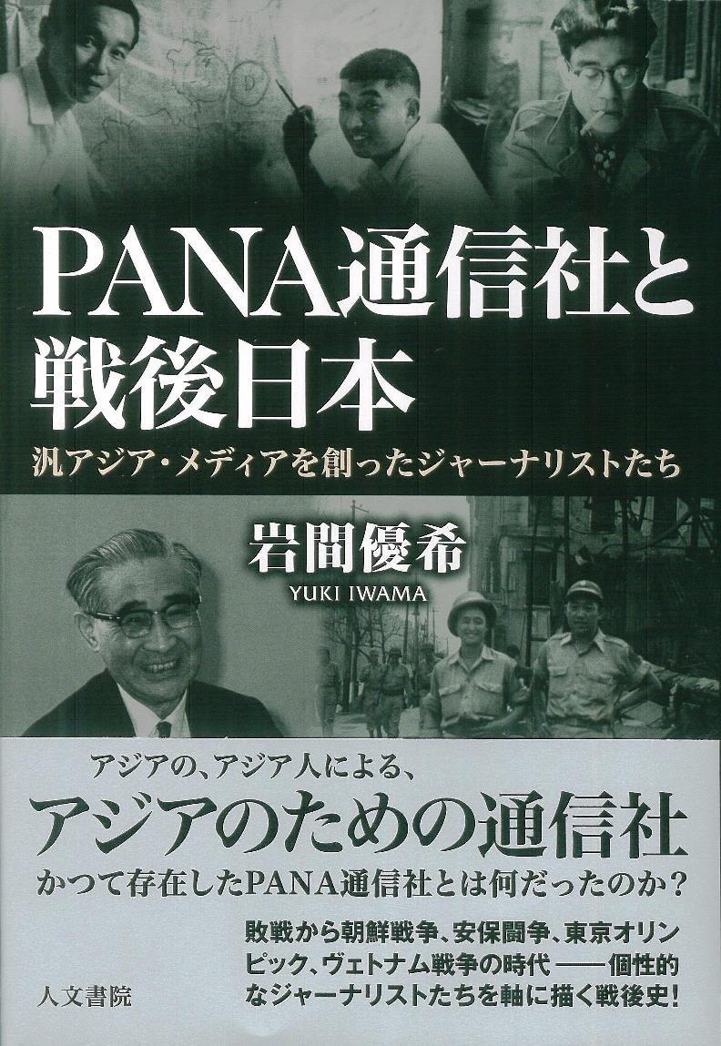 『PANA通信社と戦後日本――汎アジア・メディアを創ったジャーナリストたち』書影