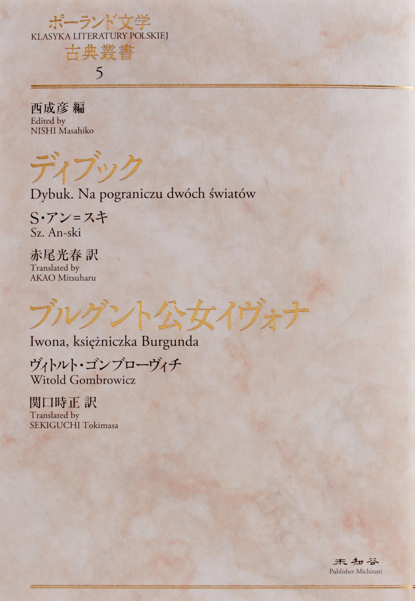『ポーランド文学古典叢書5ディブック/ブルグント公女イヴォナ』書影