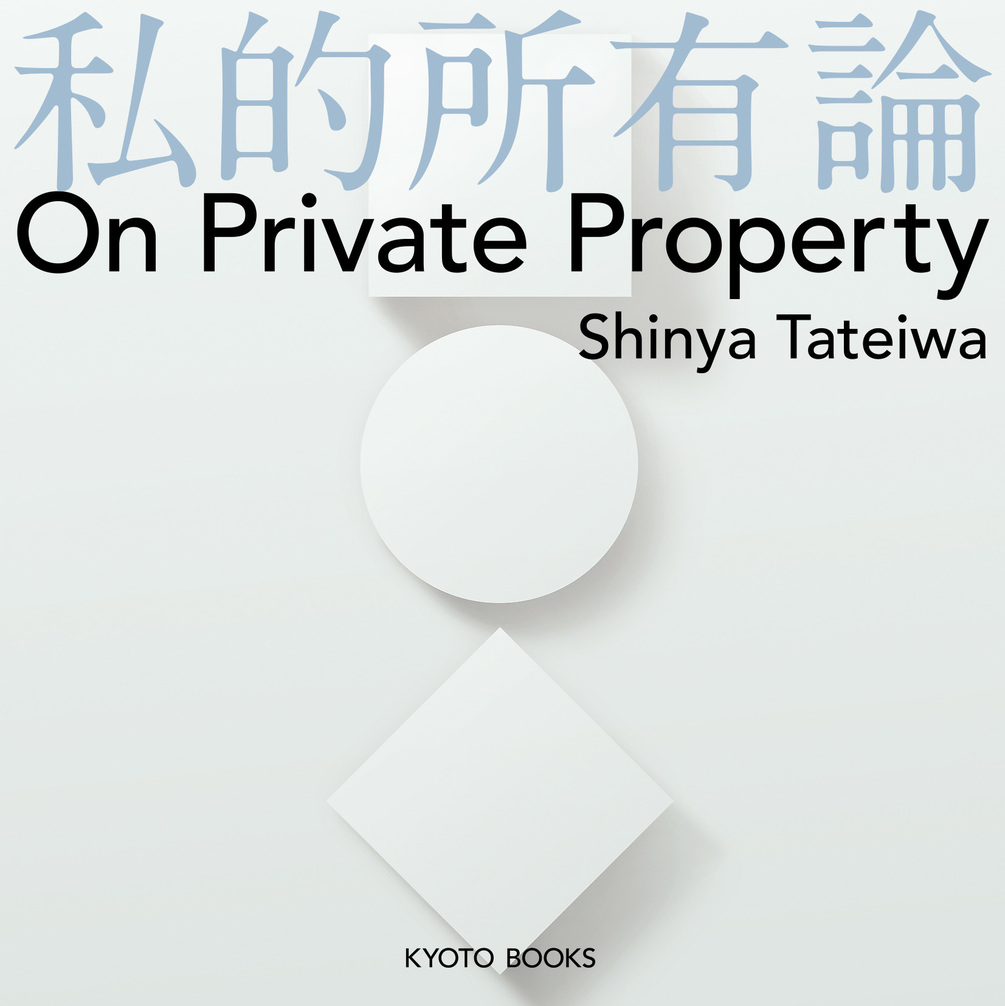 On Private Property cover
