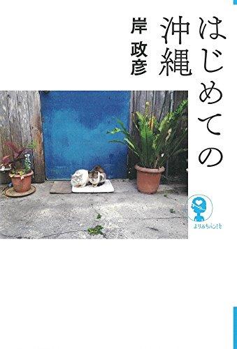 岸政彦『はじめての沖縄』書影