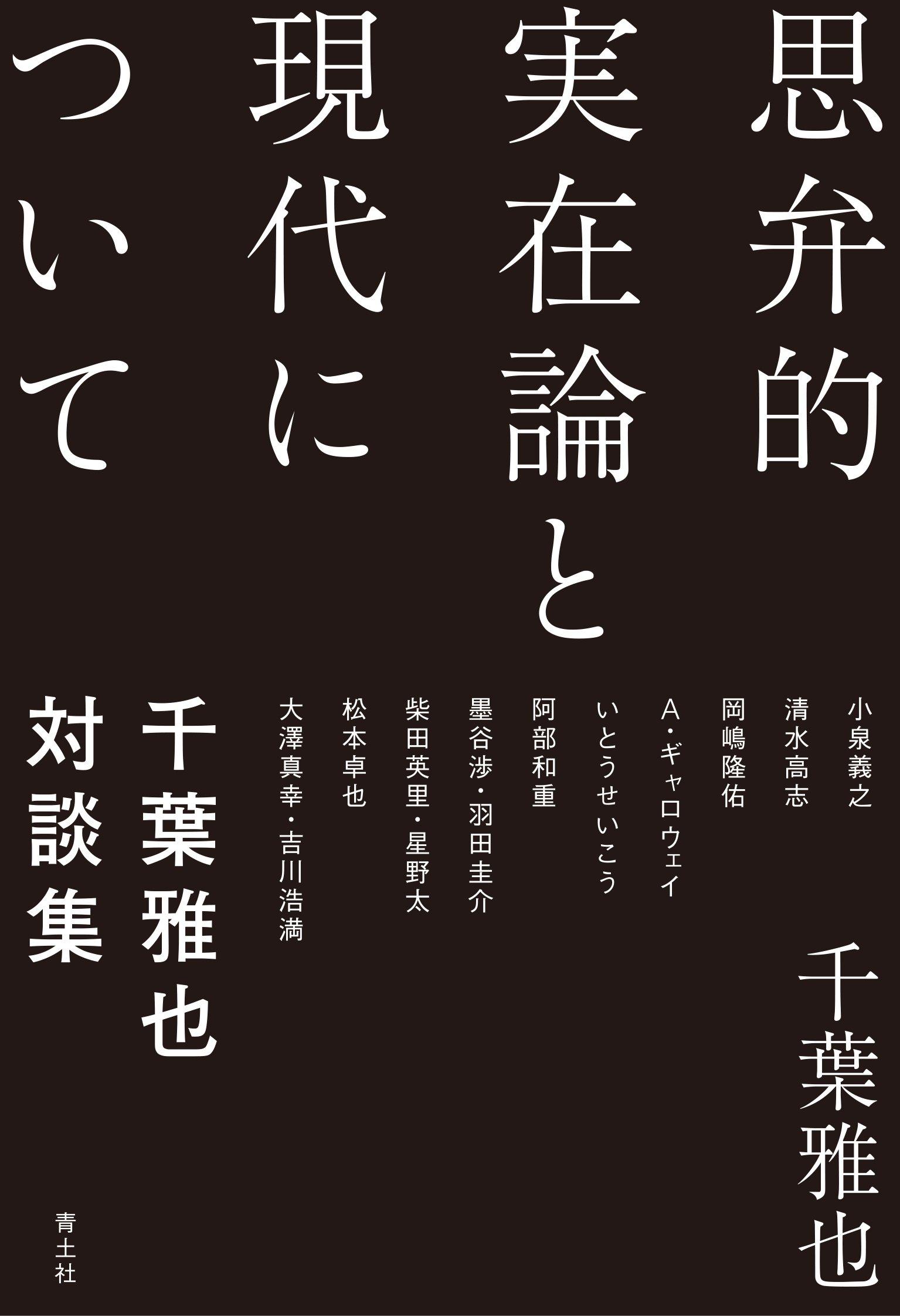 千葉雅也『思弁的実在論と現代について』書影