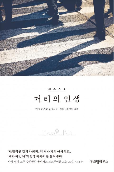 岸政彦『街の人生』韓国語訳・書影