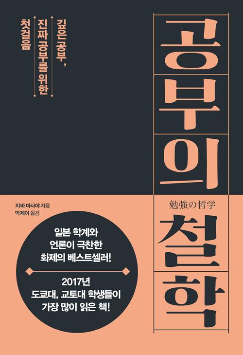 千葉雅也『勉強の哲学』韓国語訳・書影