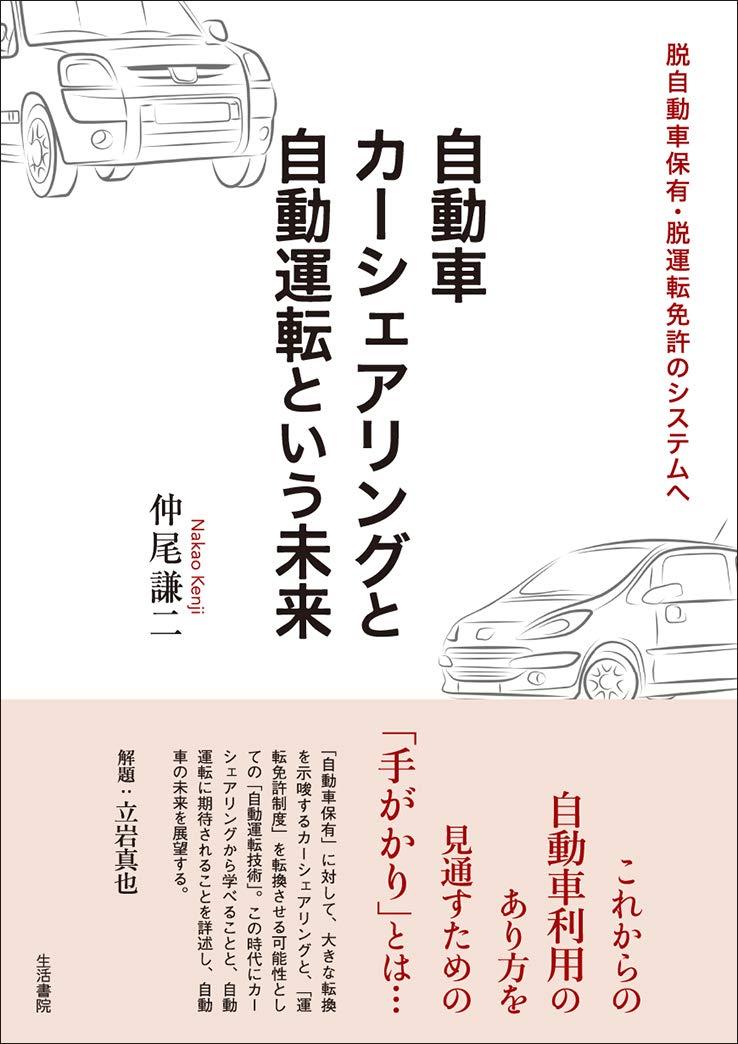 『自動車 カーシェアリングと自動運転という未来』書影
