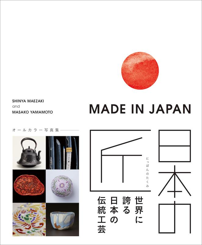 『日本の匠』書影