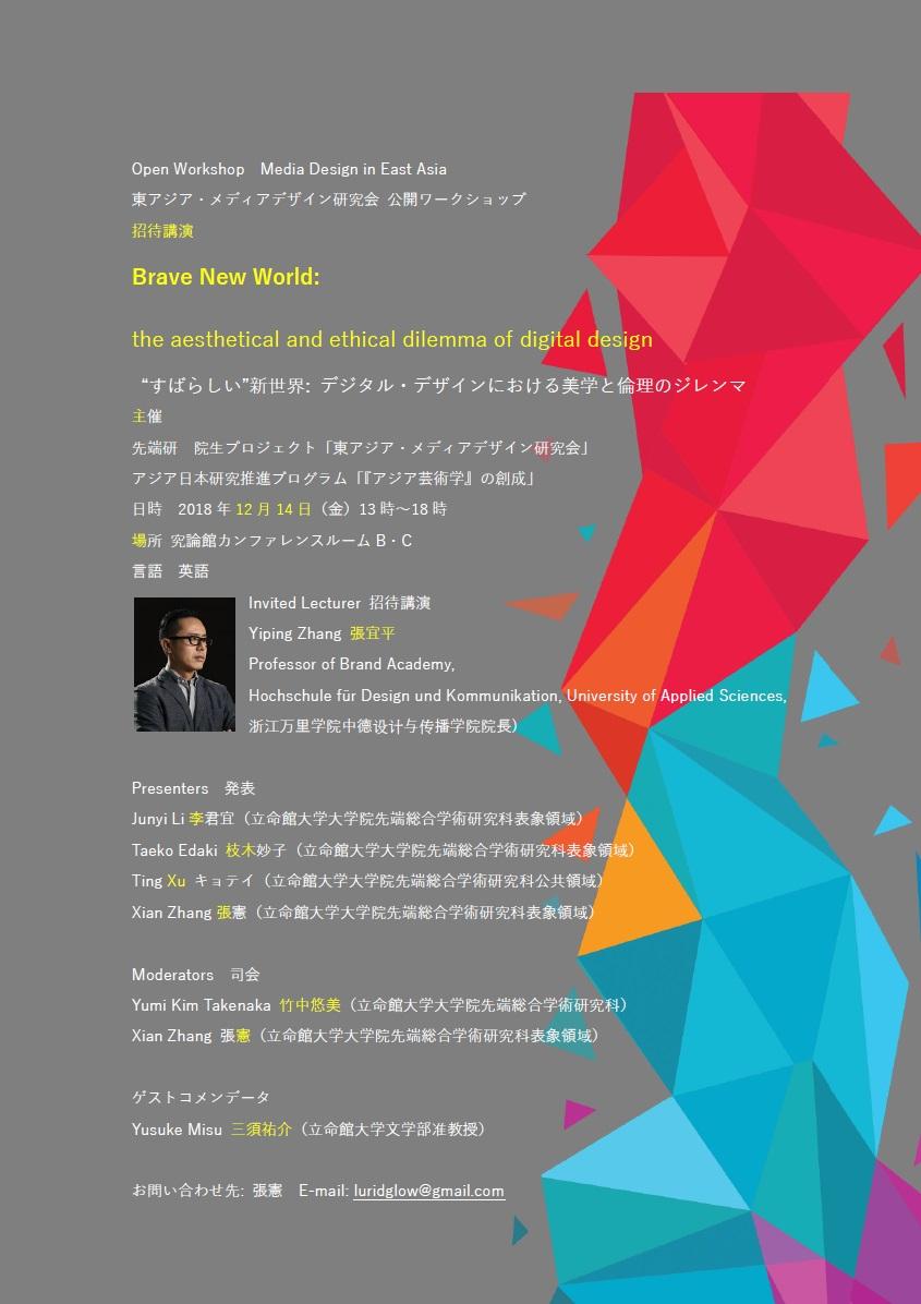 Media_Design-Workshop_20181214プログラム
