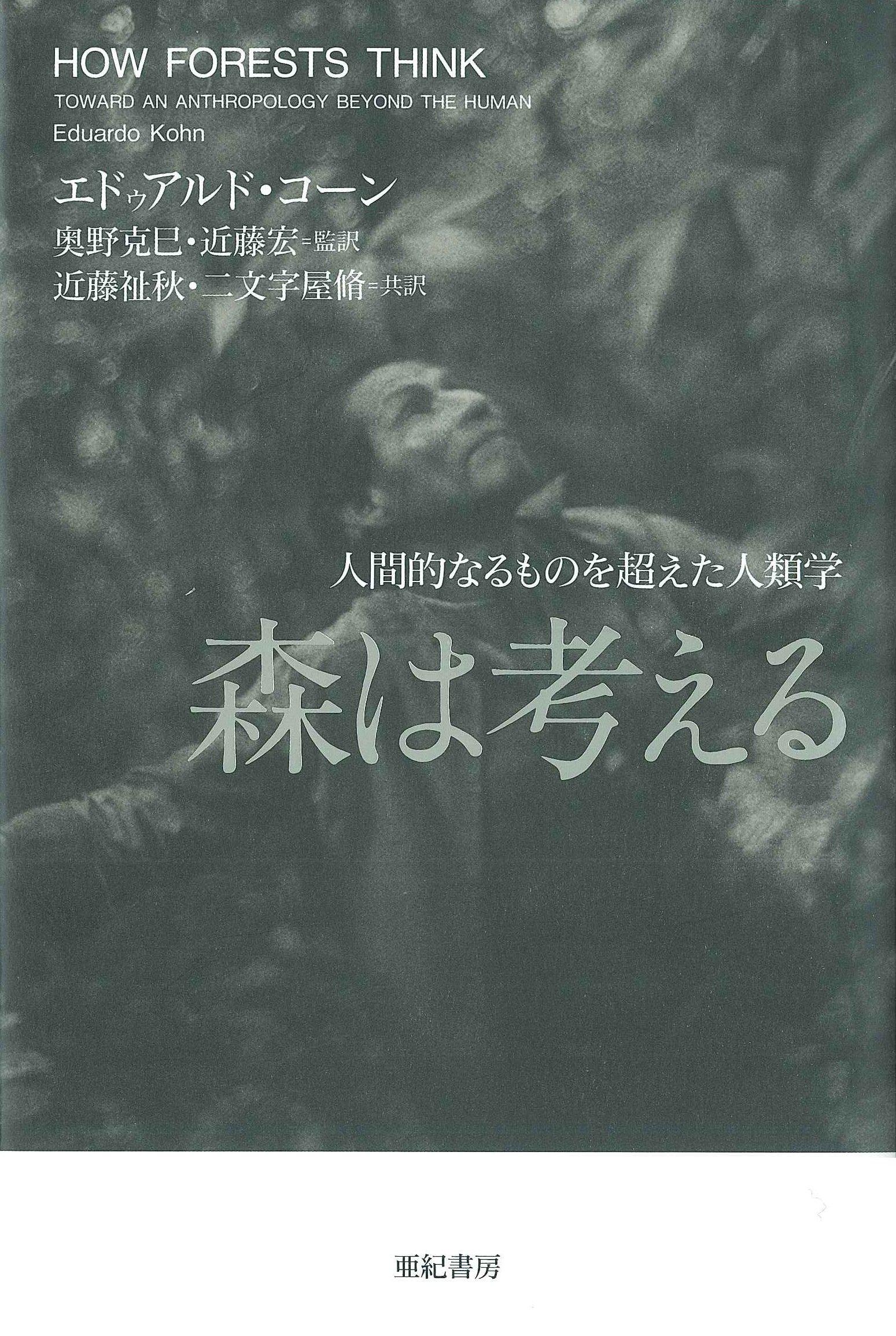 『森は考える』書影
