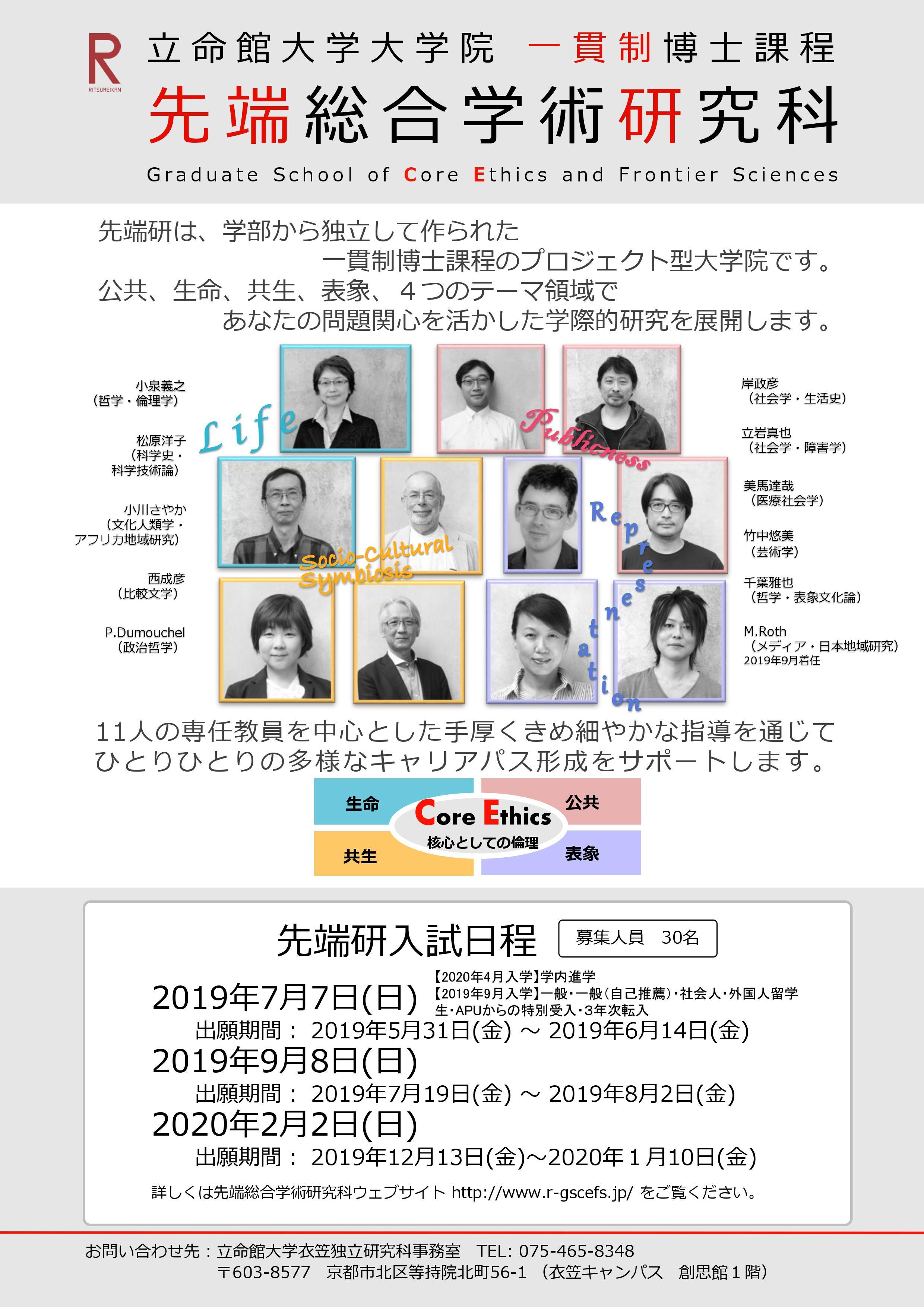 大学 日程 立命館 入試