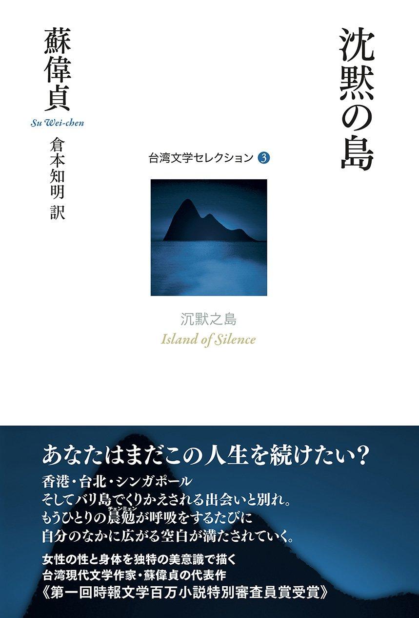 『沈黙の島』書影