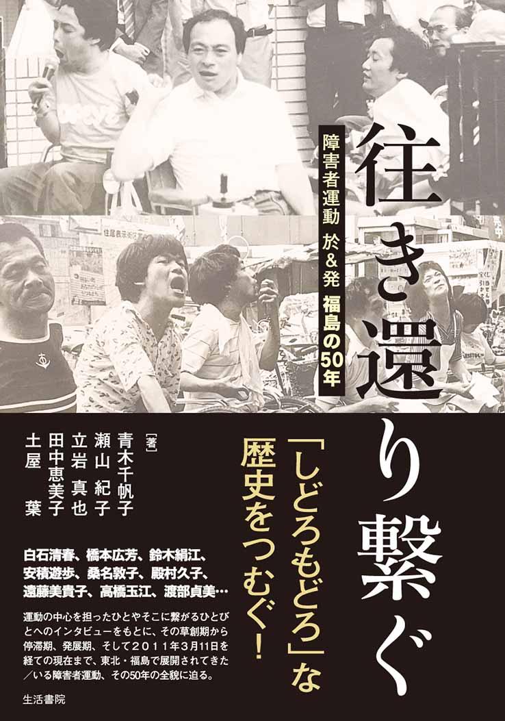 立岩真也ほか『往き還り繫ぐ――障害者運動 於&発 福島の50年』書影