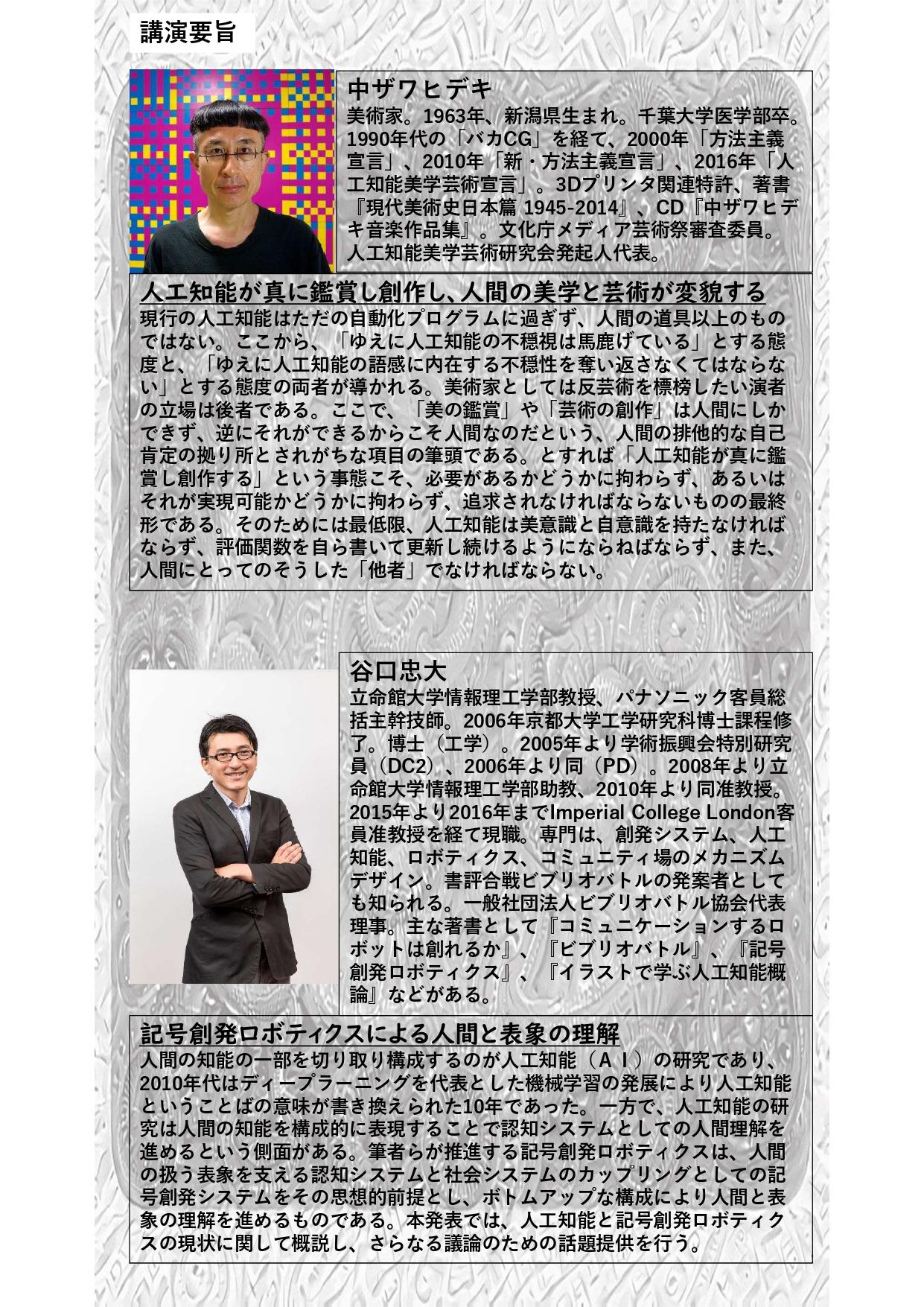 https://www.r-gscefs.jp/wp-content/uploads/2019/12/2019表象文化論2.jpg