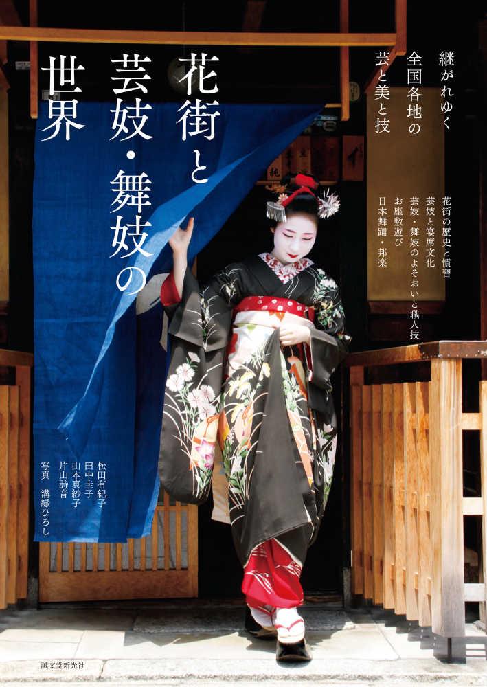 『花街と芸妓・舞妓の世界』書影