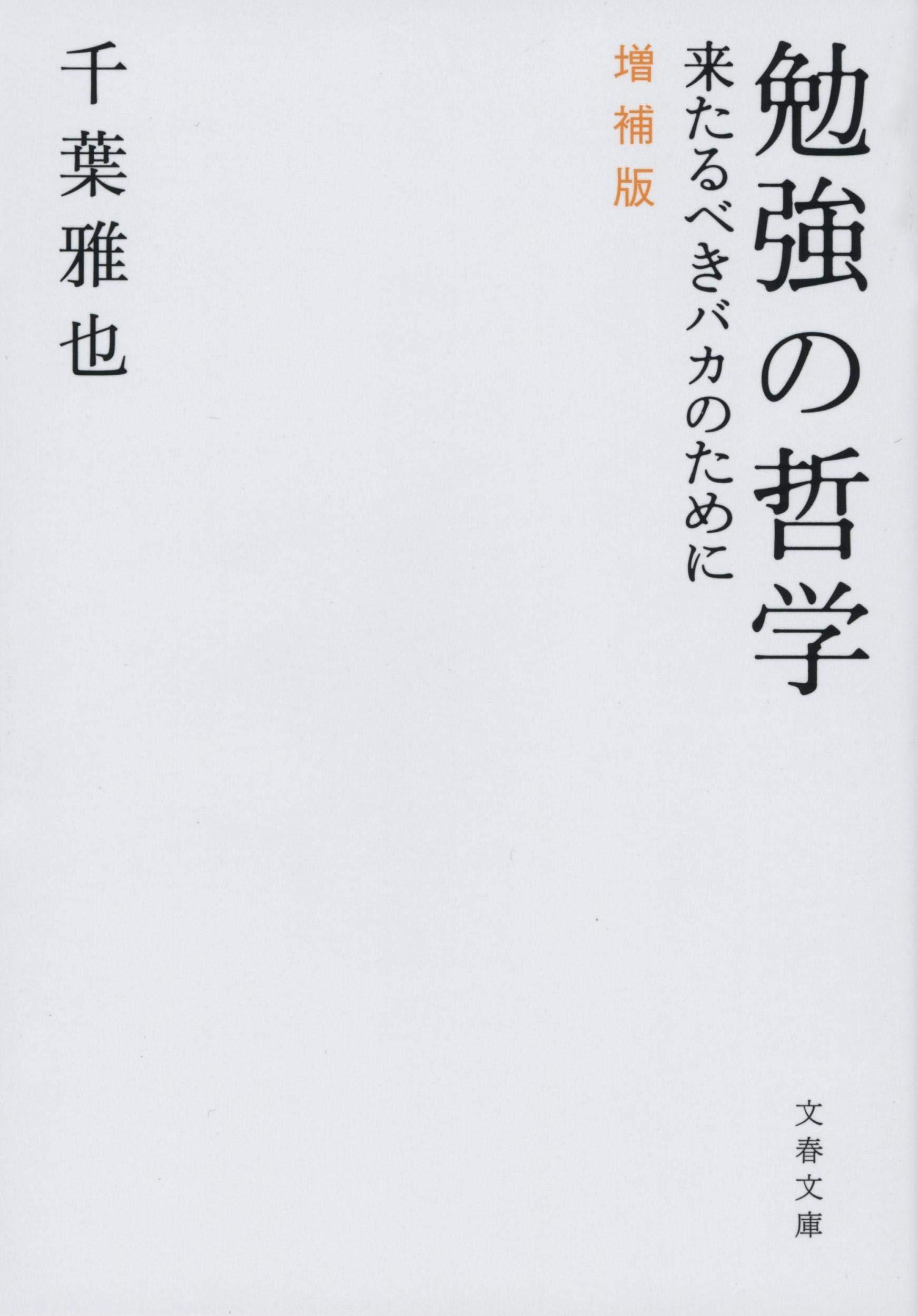 千葉雅也 『勉強の哲学:増補版』書影