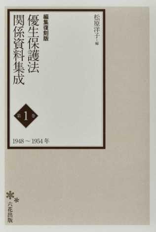 松原洋子編『優生保護法関係資料集成』書影