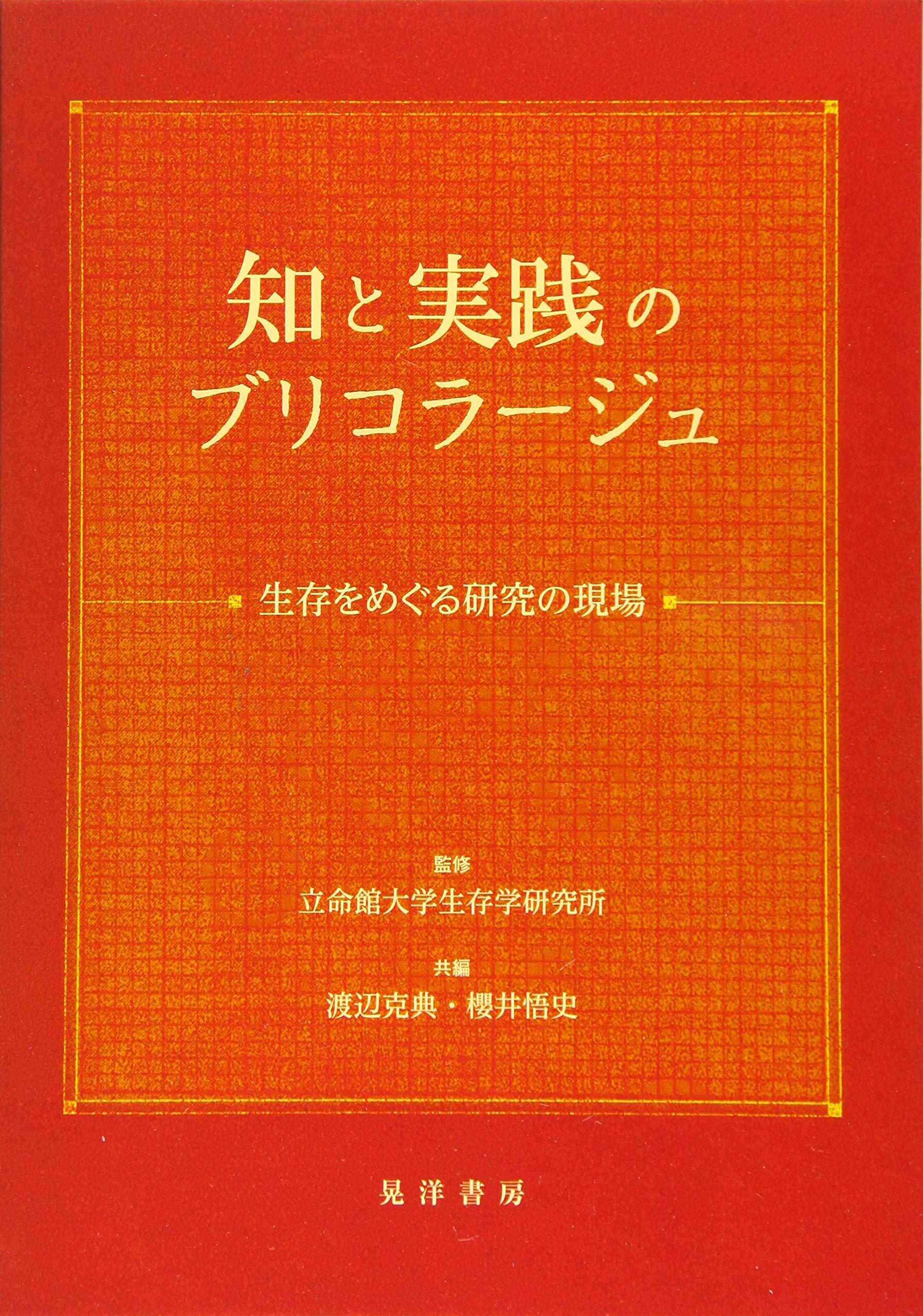 『知と実践のブリコラージュ』書影