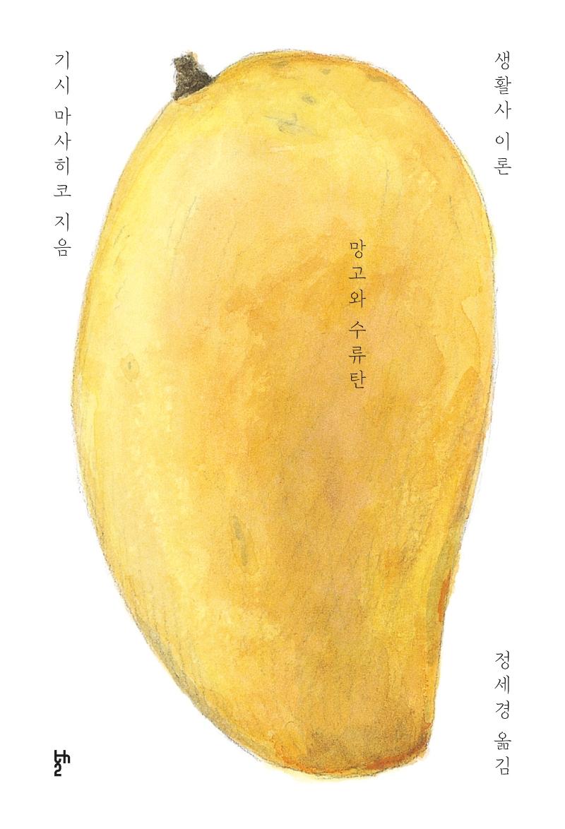 岸政彦『マンゴーと手榴弾』韓国語訳・書影