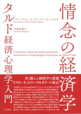 『情念の経済学』書影