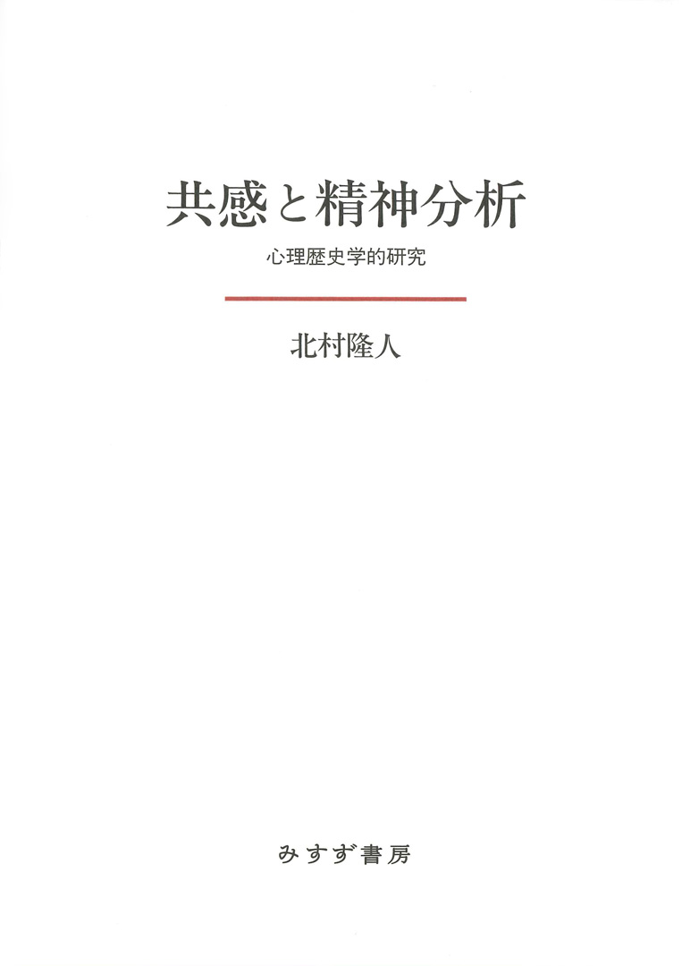 『共感と精神分析』書影