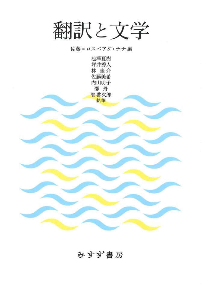 『翻訳と文学』書影